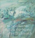 Cover image for When The Neva Rushes Backwards by Poetry Collective Word of Mouth